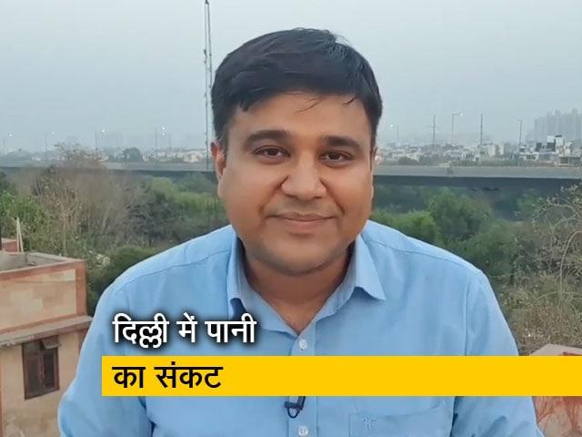 Video : राजधानी में पानी का संकट, दिल्ली जल बोर्ड ने बताई वजह