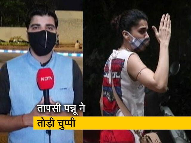 Video : सिटी एक्सप्रेस : आयकर विभाग की छापेमारी पर अभिनेत्री तापसी पन्नू ने तोड़ी चुप्पी