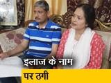 Video : पतंजलि के नाम पर लाखों रुपयों की ठगी