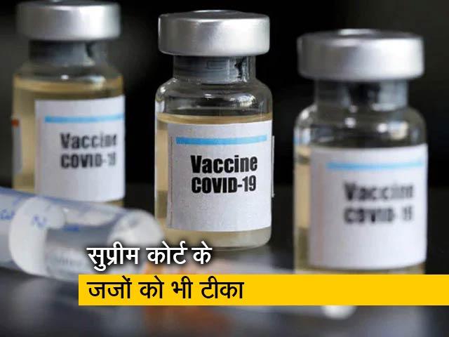 Videos : सुप्रीम कोर्ट के जजों को भी लगाया जाएगा कोरोना वैक्सीन