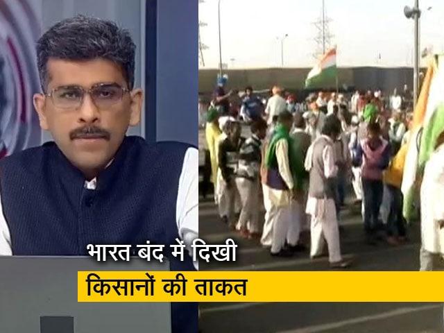 Videos : देस की बात : किसानों ने किया 12 घंटे का भारत बंद, कई ट्रेनें रद्द करनी पड़ीं