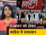 Video : 5 की बात : इंडियन सेकुलर फ्रंट को लेकर कांग्रेस के बीच दरारें खुलकर सामने आईं
