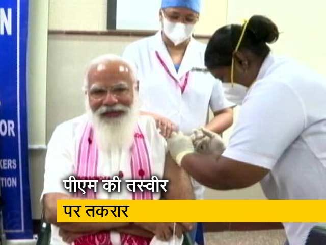 Videos : कोरोना टीका लगवाने के बाद मिलने वाले सर्टिफिकेट पर PM की तस्वीर को लेकर उठे सवाल