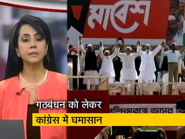 Videos : 5 की बात : इंडियन सेकुलर फ्रंट को लेकर कांग्रेस के बीच दरारें खुलकर सामने आईं