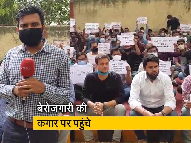 Video : करीब 1,600 तकनीकी शिक्षक धरने पर बैठे, सरकार पर वादाखिलाफी का आरोप