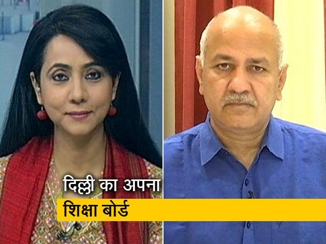 Videos : हम लोग : स्कूल बोर्ड की 3 घंटे परीक्षा वाली पॉलिसी ठीक नहीं, NDTV से बोले मनीष सिसोदिया