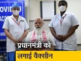 Video : केरल और पुडुचेरी की नर्सों ने PM मोदी को लगाई वैक्सीन