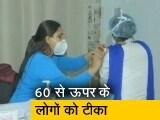 Video : वैक्सीनेशन का दूसरा दौर, दिल्ली के 192 अस्पतालों में लगाया जाएगा टीका