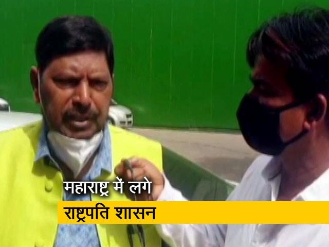 Videos : महाराष्ट्र सरकार को बर्खास्त करने की मांग को लेकर राष्ट्रपति से मिले रामदास अठावले
