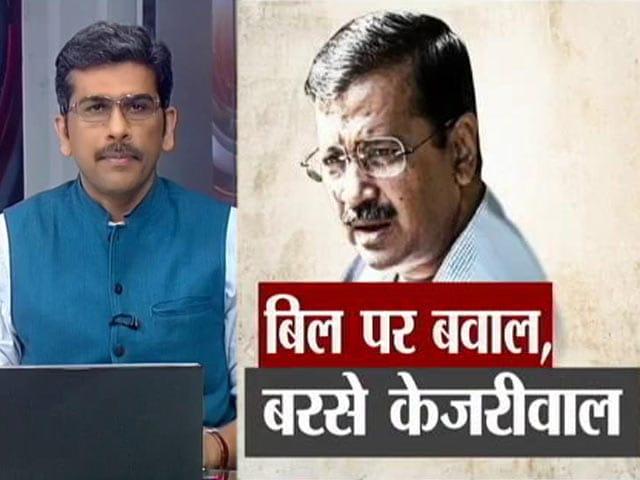 Videos : खबरों की खबर : दिल्ली वाले बिल पर बवाल, बीजेपी और 'आप' आमने-सामने