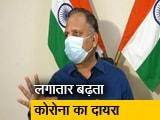 Video : दिल्ली में लगातार तीसरे दिन 1500 से ज़्यादा नए मामले, फिलहाल नहीं लगेगा लॉकडाउन