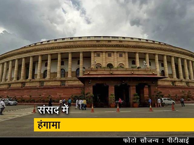Videos : हॉट टॉपिक : लगातार दूसरे दिन संसद में हंगामा