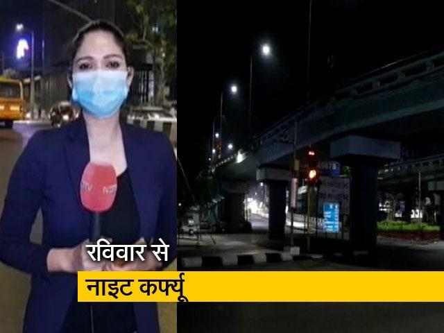 Video : सिटी सेंटर : महाराष्ट्र में रविवार से नाइट कर्फ्यू, रात 8 बजे बंद होंगे मॉल्स