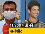 Videos : सुशांत सिंह राजपूत ड्रग्स केस में चार्जशीट, आरोपियों के खिलाफ पुख्ता सबूत का दावा