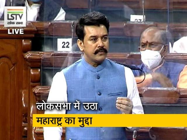 Videos : महाराष्ट्र सरकार पर जो आरोप लगे वो बेहद गंभीर: अनुराग ठाकुर