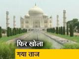 Video : ताजमहल में बम रखने की जानकारी निकली झूठी, कॉल करने वाली की तलाश जारी