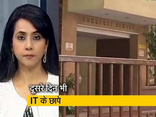 Videos : बड़ी खबर : कई शहरों में दूसरे दिन भी जारी रहा आयकर विभाग का छापा