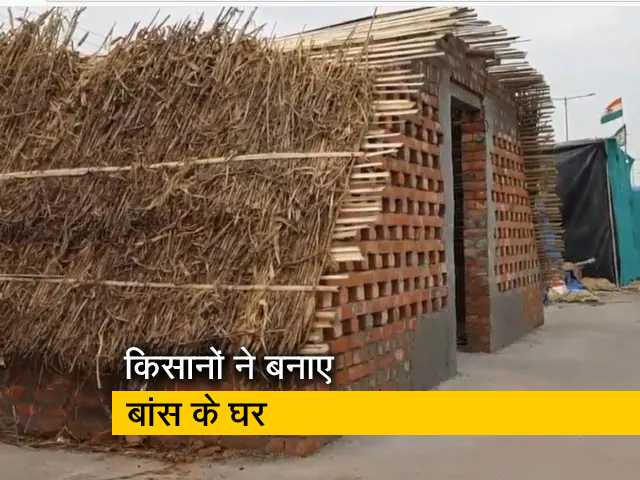 Videos : सिंघु बॉर्डर पर आंदोलनरत किसानों ने बनाया बांस का घर, टीकरी बॉर्डर पर बने पक्के मकान