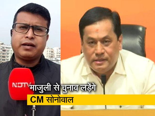 Videos : असम चुनाव: BJP ने किसी को नहीं बनाया CM कैंडिडेट, जानिए क्या है रणनीति