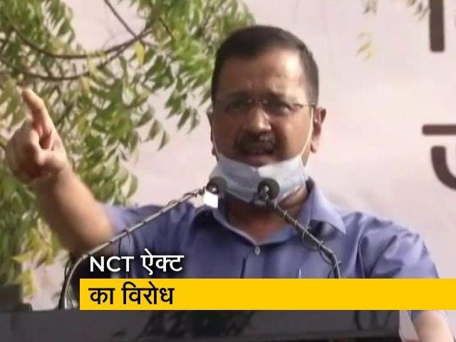 Videos : NCT ऐक्ट : जंतर-मंतर पर AAP का प्रदर्शन, CM केजरीवाल ने की अगुवाई