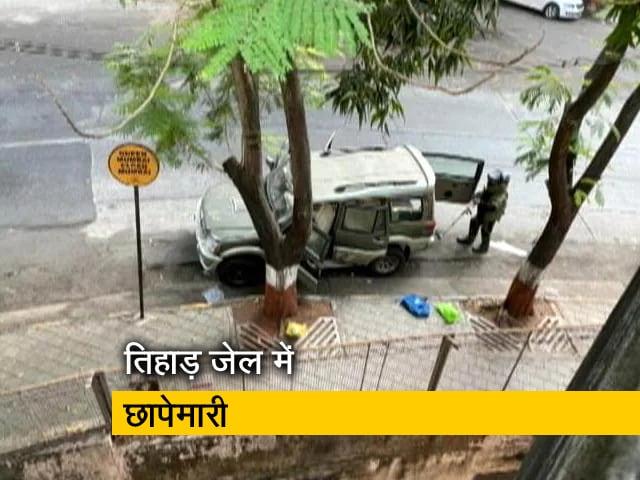 Video : अंबानी के घर के बाहर मिली विस्फोटक लदी कार मामले के तार तिहाड़ जेल से जुड़े