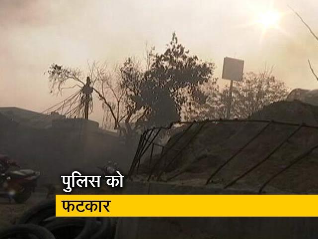 Videos : 'कागज का बेकार टुकड़ा': दिल्ली दंगे की विजिलेंस रिपोर्ट पर HC की पुलिस को फटकार