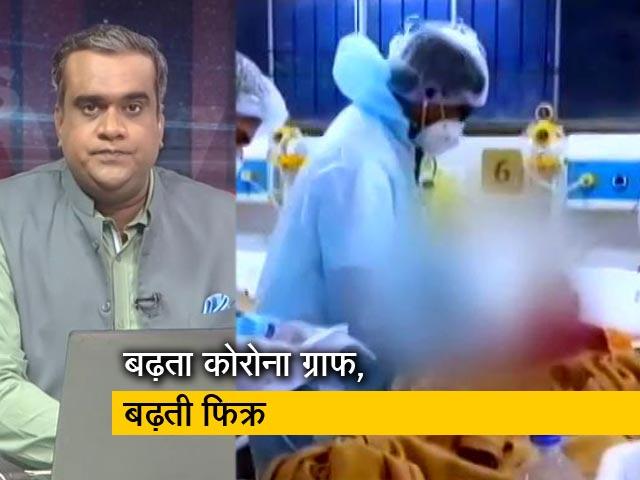 Videos : हॉट टॉपिक: दिल्ली में फरवरी के मुकाबले मार्च में 5 गुना ज्यादा कोरोना केस