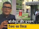 Video : अमिताभ बच्चन ने क्यों कहा था कि मौत और इनकम टैक्स दोनों का आना निश्चित है?