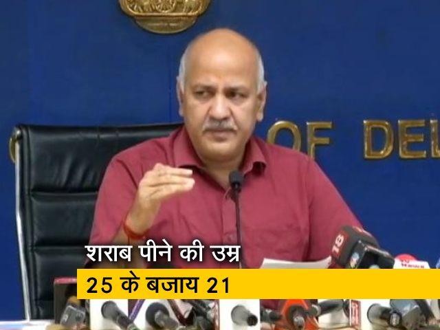 Videos : दिल्ली सरकार ने शराब पीने की उम्र घटाई, 25 के बजाय 21 हुई