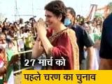 Video : असम चुनाव : कांग्रेस की 40 उम्मीदवारों की पहली लिस्ट जारी