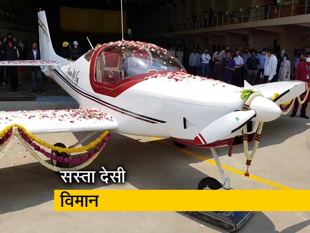 Videos : भारत में बना 1 करोड़ से भी सस्ता विमान