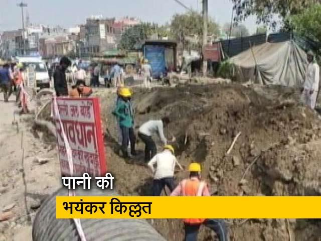 Video : पूर्वी दिल्ली में तीन दिन से नहीं आ रहा पानी, लाखों लोग परेशान