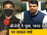 Video: न्यूज 360 : महाराष्ट्र विधानसभा में गूंजा सचिन-लता के खिलाफ जांच का मुद्दा, बचाव में आई सरकार