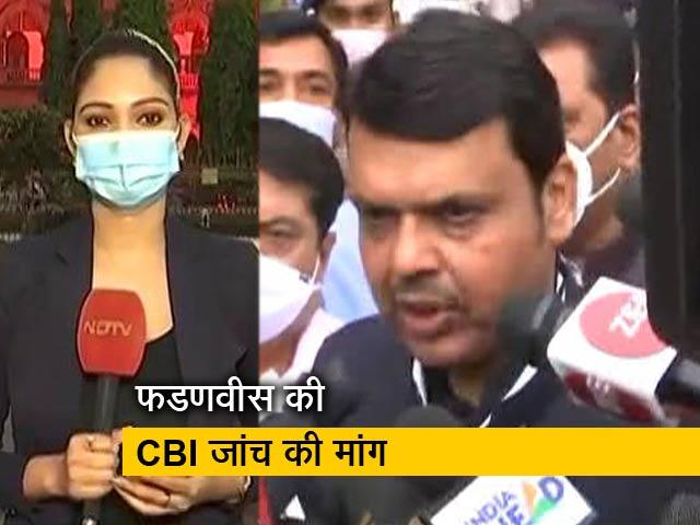 Videos : देश प्रदेश: महाराष्ट्र में 'ट्रांसफर-पोस्टिंग' रैकेट, कई नेताओं-अफसरों के नाम