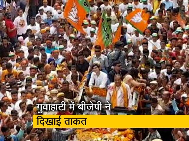 Videos : असम चुनाव में बीजेपी ने दिखाई ताकत, हेमंत बिस्वा शर्मा के पर्चा भरने में जुटी भारी भीड़
