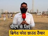 Video : पश्चिम बंगाल चुनाव के लिए ब्रिगेड परेड ग्राउंड से पीएम मोदी भरेंगे हुंकार