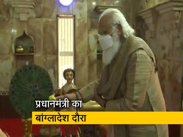 Videos : देश प्रदेश: बंगाल चुनाव के बीच PM मोदी ने किए 'मतुआ' मंदिर के दर्शन