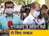 Video : एंटीलिया केस में जांच अधिकारी रहे सचिन वझे से एनआईए ने की पूछताछ