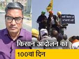Video : सरकार-किसान वार्ता बंद होने के बीच अब कैसे चलेगा किसान आंदोलन, जानिए...