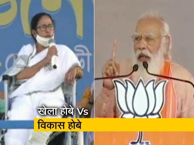 Videos : बंगाल चुनाव: ममता बनर्जी के 'खेला होबे' के जवाब में PM मोदी का 'विकास होबे'