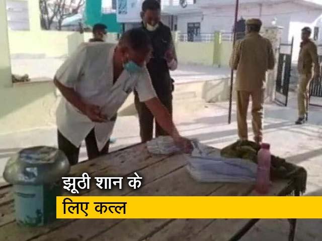 Videos : राजस्थान : पिता ने की बेटी की हत्या, प्रेम प्रसंग के चलते था नाराज