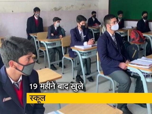 Videos : 19 महीने बाद खुले कश्मीर के स्कूल, 370 हटाने के बाद से थे बंद