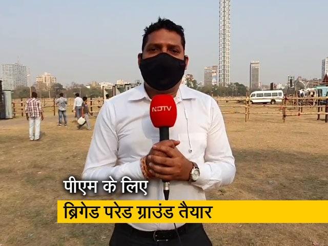 Videos : पश्चिम बंगाल चुनाव के लिए ब्रिगेड परेड ग्राउंड से पीएम मोदी भरेंगे हुंकार