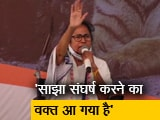 Video : ममता बनर्जी ने तमाम राजनीतिक दलों को लिखी चिट्ठी, केंद्र सरकार पर लगाए गंभीर आरोप