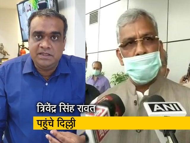 Video : क्या उत्तराखंड में बदलेगा CM, दिल्ली पहुंचे त्रिवेंद्र सिंह रावत