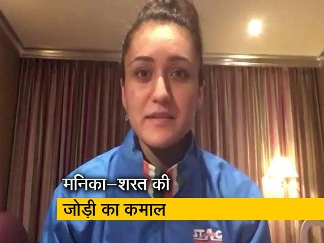 Videos : टेबल टेनिस : मनिका बत्रा और शरत कमल ने टोक्यो ओलंपिक में जगह बनाई