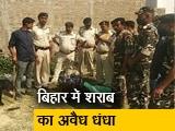 Video : रवीश कुमार का प्राइम टाइम : कई लोग लगाते हैं शराबबंदी कानून के तहत फंसाने का आरोप
