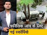 Video : क्राइम रिपोर्ट इंडिया: ATS सुलझाएगी मनसुख हिरेन की मौत की मिस्ट्री