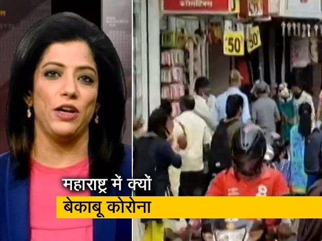 Videos : क्या कारण है कि कोरोना से सबसे प्रभावित राज्य है महाराष्ट्र