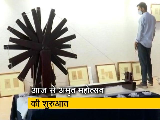 Video : PM मोदी आज करेंगे 'आजादी के अमृत महोत्सव' की शुरुआत